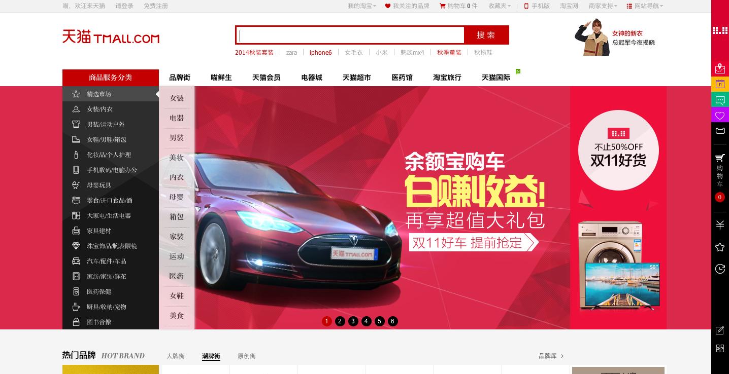 Le site chinois TMall appartient au géant Alibaba et est dédié uniquement aux marques qui souhaitent y ouvrir leur vitrine