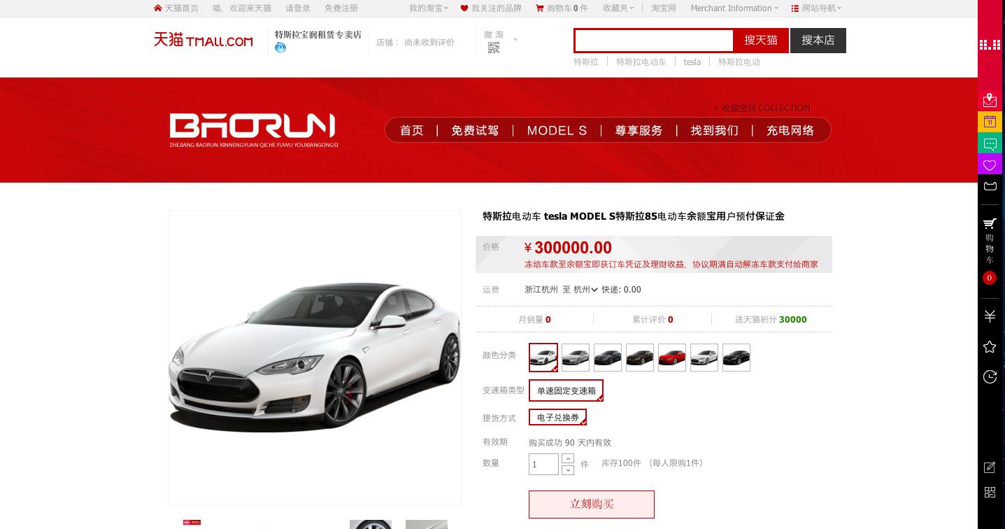 La page de Tesla sur Tmall avec l'offre de la Tesla S