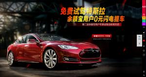 Tesla se lance dans la vente en ligne de voitures en Chine.