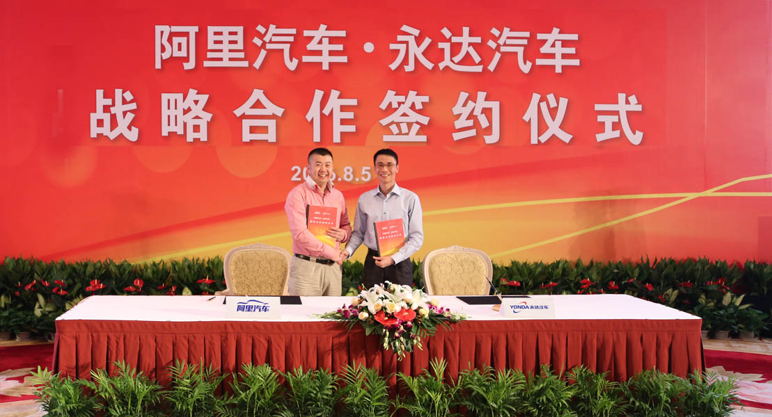 M. Xu Yue, DG de Yongda Auto et M. Wang Licheng, DG d'Alibaba Automobile